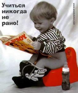 Учится никогда не рано